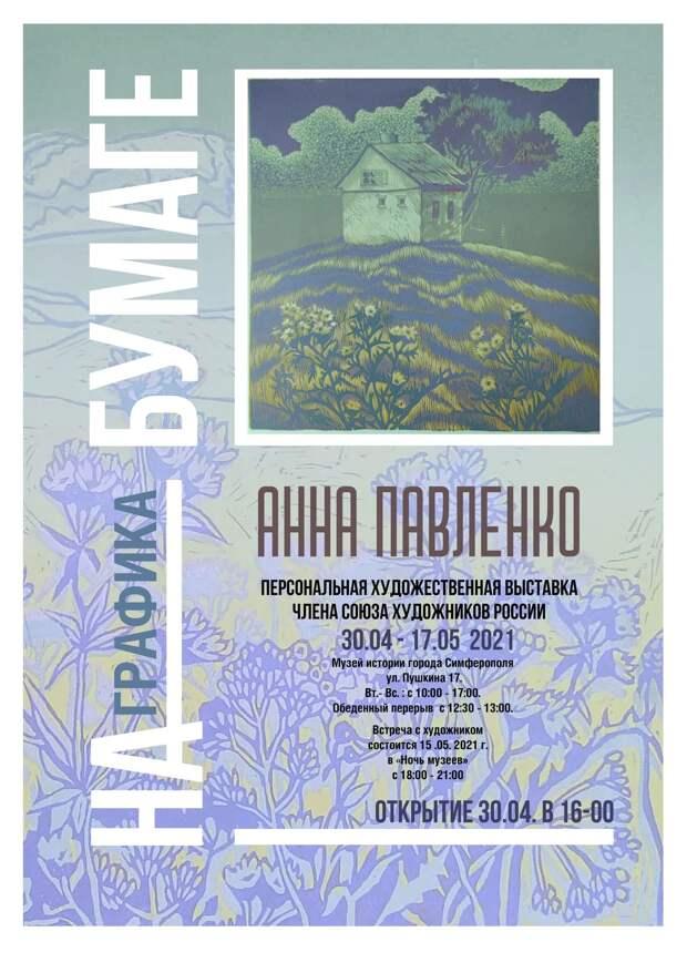 В Музее истории Симферополя открылась выставка «На бумаге»
