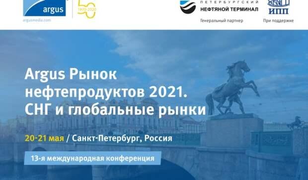 Конференция «Argus Рынок нефтепродуктов 2021» состоится 20–21мая вСанкт-Петербурге