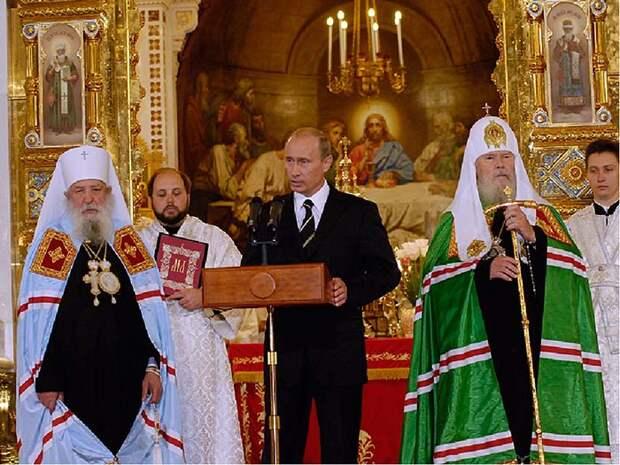 Акт воссоединения РПЦЗ с РПЦ в 2007г.