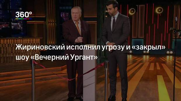 Жириновский исполнил угрозу и «закрыл» шоу «Вечерний Ургант»