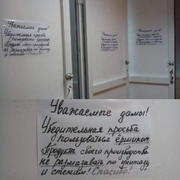 Убойные объявления из России