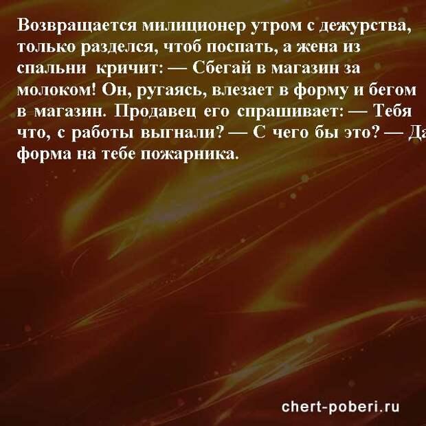 Самые смешные анекдоты ежедневная подборка chert-poberi-anekdoty-chert-poberi-anekdoty-24451211092020-4 картинка chert-poberi-anekdoty-24451211092020-4