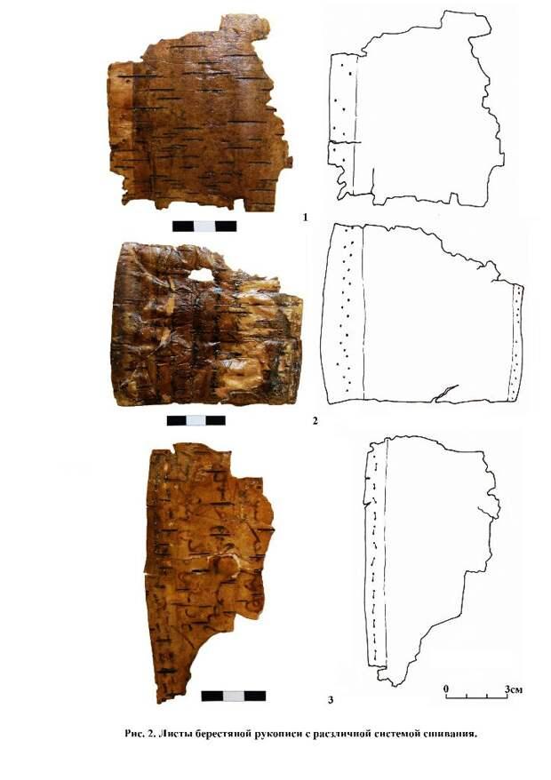 Золотоордынская рукопись на берёсте