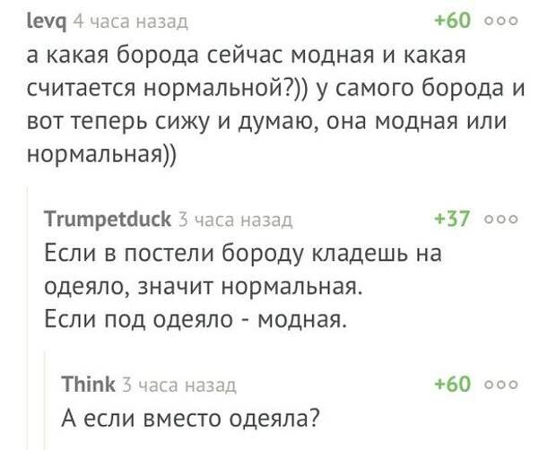 Смешные комментарии из социальных сетей (27 скриншотов)