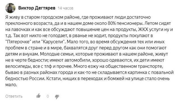 Мифы и правда о бедности в России