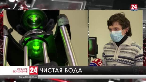 Крымские учёные разрабатывают прибор для очистки воды