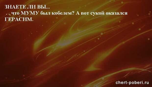 Самые смешные анекдоты ежедневная подборка chert-poberi-anekdoty-chert-poberi-anekdoty-35030424072020-5 картинка chert-poberi-anekdoty-35030424072020-5