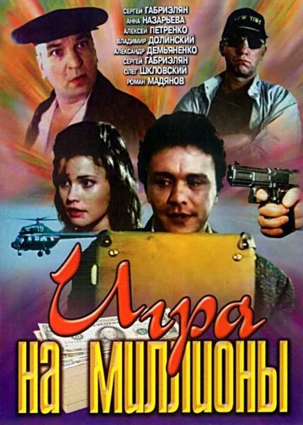 Кино 90-ых: Игра на миллионы (1991)