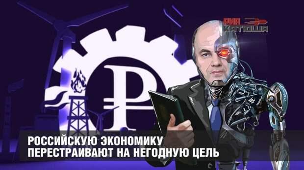 Российскую экономику перестраивают на негодную цель