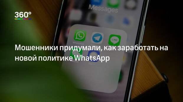 Мошенники придумали, как заработать на новой политике WhatsApp