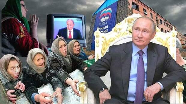 Путин призвал повысить доходы россиян и снизить бедность.Мой взгляд со стороны