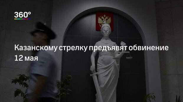 Казанскому стрелку предъявят обвинение 12 мая