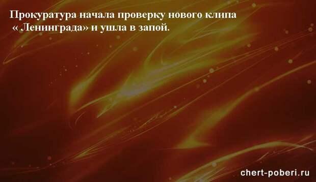 Самые смешные анекдоты ежедневная подборка chert-poberi-anekdoty-chert-poberi-anekdoty-43240913072020-2 картинка chert-poberi-anekdoty-43240913072020-2