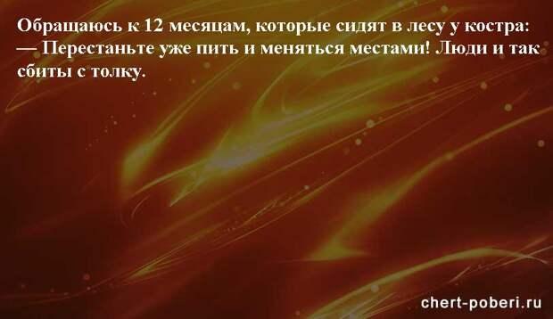 Самые смешные анекдоты ежедневная подборка chert-poberi-anekdoty-chert-poberi-anekdoty-57550230082020-8 картинка chert-poberi-anekdoty-57550230082020-8
