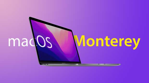 Компания Apple презентовала новую операционную систему MacOS Monterey