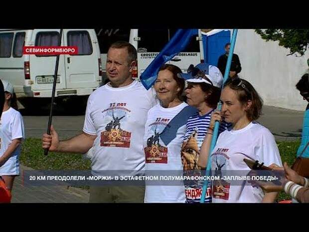 20 км преодолели «моржи» в эстафетном полумарафонском «Заплыве Победы» в Севастополе