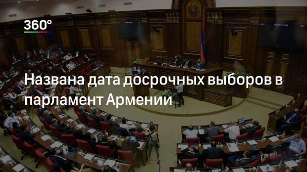 Названа дата досрочных выборов в парламент Армении