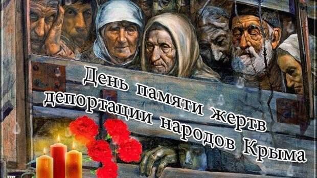 Уважаемые джанкойцы! 18 мая – трагическая дата крымской истории.