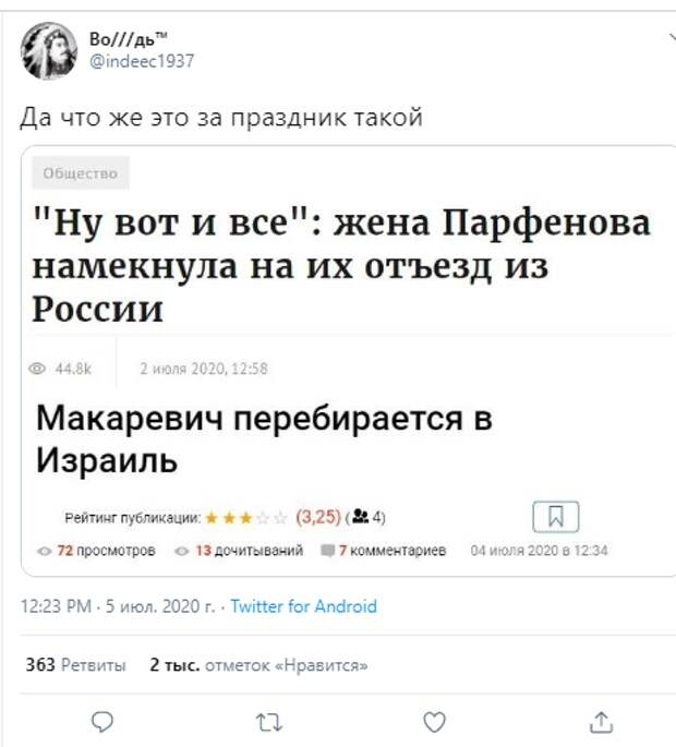 """""""Да что же это за праздник!"""" Парфёнов и Макаревич после принятия поправок покидают Россию?"""
