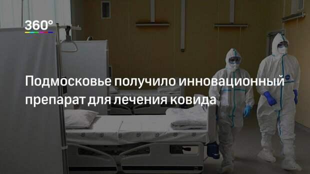 Подмосковье получило инновационный препарат для лечения ковида