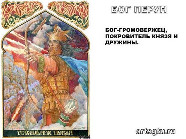 Перун - покровитель русичей