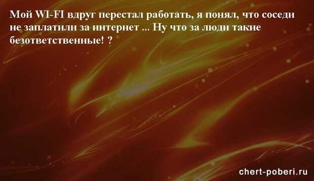 Самые смешные анекдоты ежедневная подборка chert-poberi-anekdoty-chert-poberi-anekdoty-36240913072020-18 картинка chert-poberi-anekdoty-36240913072020-18