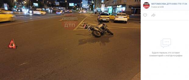 На Бутырской легковушка сбила мотоциклиста