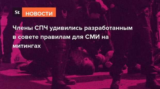 Члены СПЧ удивились разработанным в совете правилам для СМИ на митингах