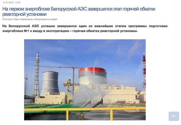 На БелАЭС завершена горячая обкатка реактора первого энергоблока