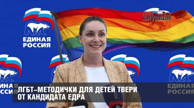 ЛГБТ-методички для детей Твери от кандидата ЕдРа