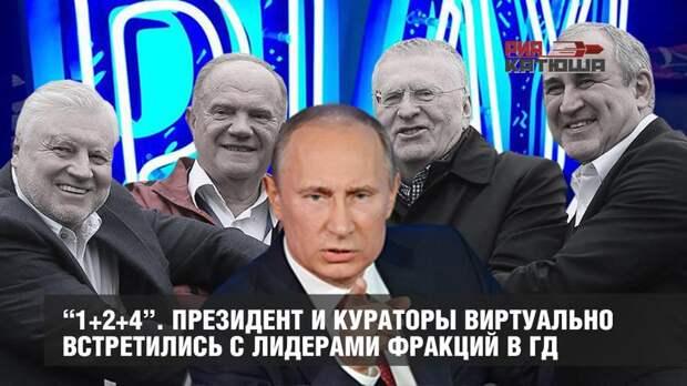 """""""1+2+4"""". Президент и кураторы виртуально встретились с лидерами фракций в ГД"""