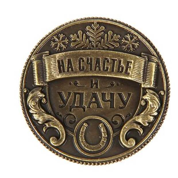 Монеты на счастье и исполнение желаний