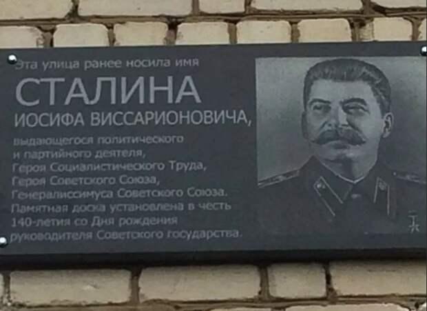 Ш и Сталин 2