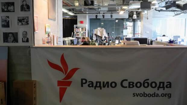 Источник сообщил о возможных задержках зарплаты сотрудникам московского офиса «Радио Свобода»