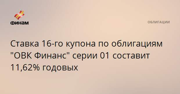 """Ставка 16-го купона по облигациям """"ОВК Финанс"""" серии 01 составит 11,62% годовых"""