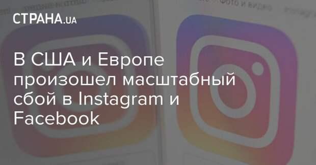 В США и Европе произошел масштабный сбой в Instagram и Facebook