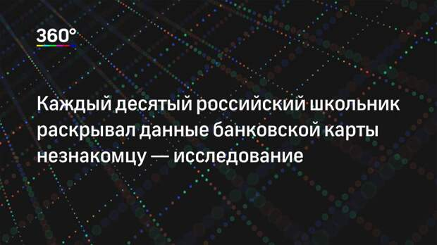 Каждый десятый российский школьник раскрывал данные банковской карты незнакомцу— исследование