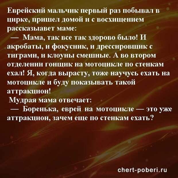 Самые смешные анекдоты ежедневная подборка chert-poberi-anekdoty-chert-poberi-anekdoty-36130111072020-2 картинка chert-poberi-anekdoty-36130111072020-2