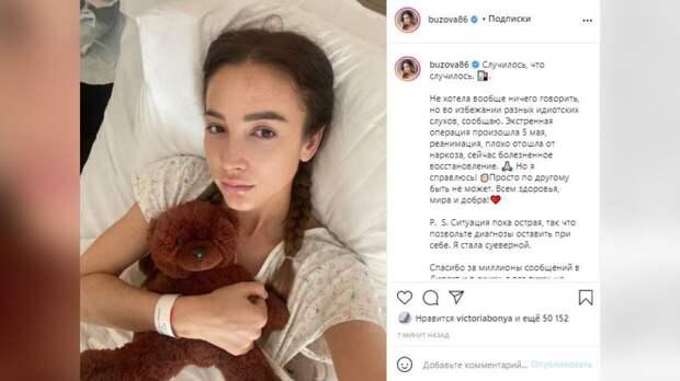 Бузова раскрыла фанатам детали экстренной госпитализации