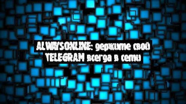 AlwaysOnline: держите свой Telegram всегда в сети