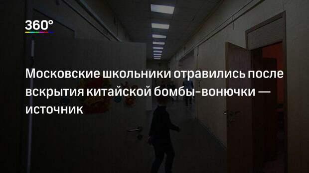 Московские школьники отравились после вскрытия китайской бомбы-вонючки— источник