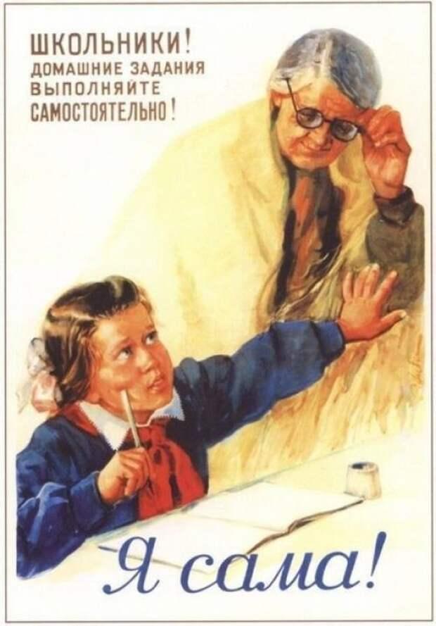 Вот такие советские советы.