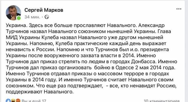 На Украине прославляют Навального