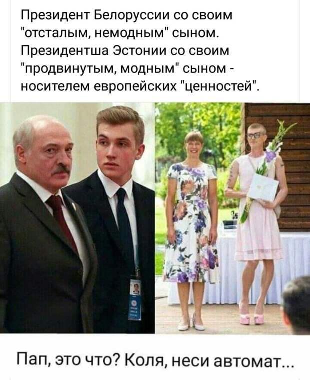 Лукашенко против европейских ценностей