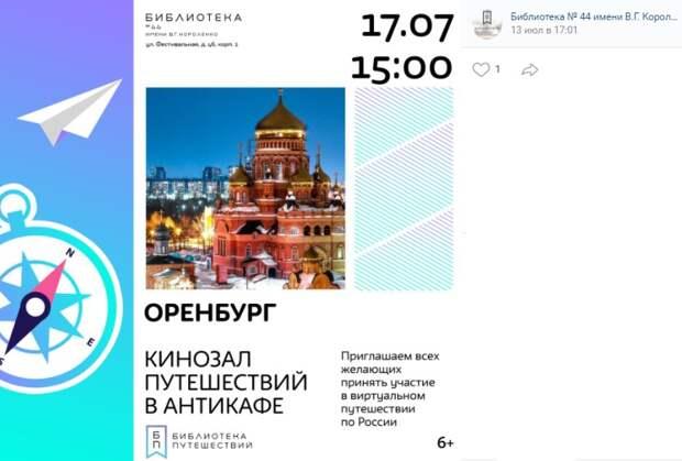 На Фестивальной состоится путешествие в город между Европой и Азией