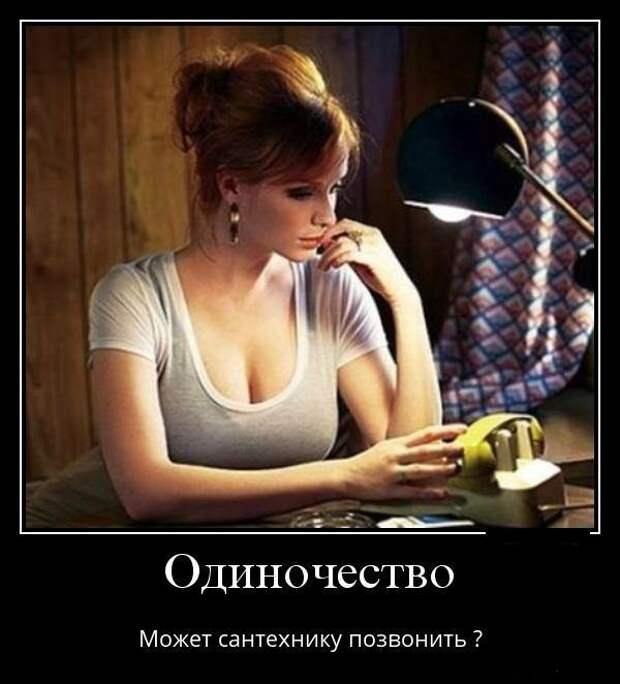 Веселые ночные демотиваторы про женщин со смыслом - Демотиваторы ...