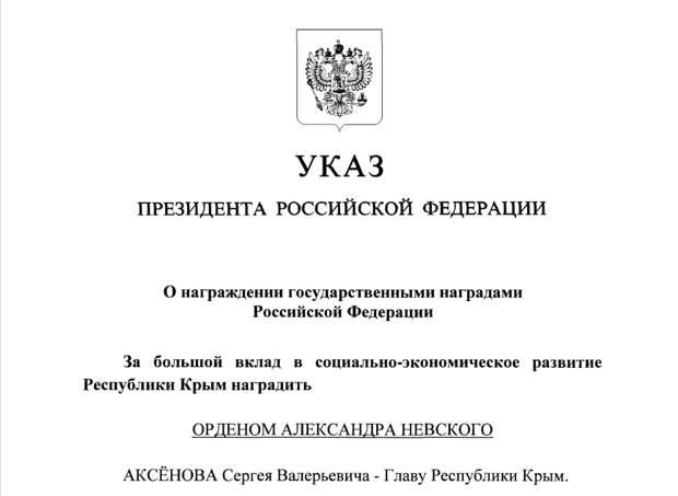 Президент России наградил Аксёнова орденом Александра Невского за развитие Крыма