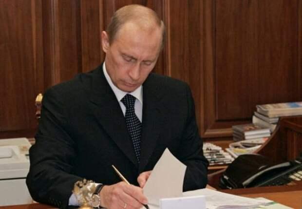 Путин подписал бюджет ЕЭАС