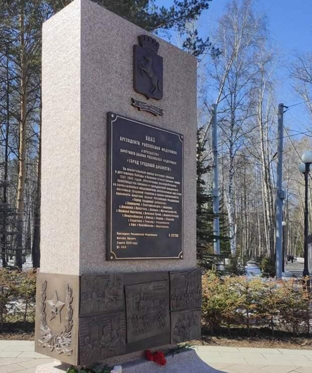 В Лагерном саду установили стелы в честь трудовых подвигов томичей в годы Великой отечественной войны