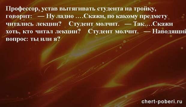 Самые смешные анекдоты ежедневная подборка chert-poberi-anekdoty-chert-poberi-anekdoty-22290623082020-9 картинка chert-poberi-anekdoty-22290623082020-9